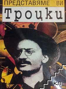 Представяме ви Троцки