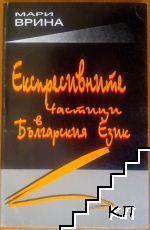 Експресивните частици в Българския език