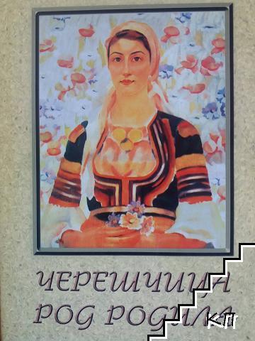Черешчица род родила 100 народни песни от Кюстендилската котловина