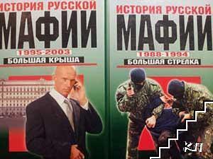 История русской мафии. Том 1-2