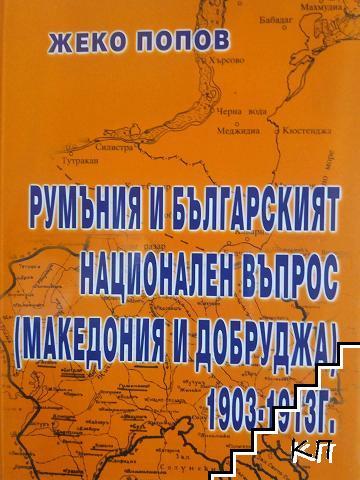 Румъния и българският национален въпрос (Македония и Добруджа) 1903-1913