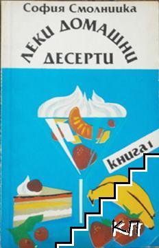 Леки домашни десерти. Книга 1