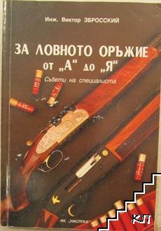 """За ловното оръжие от """"А"""" до """"Я"""""""