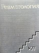 Ревматология