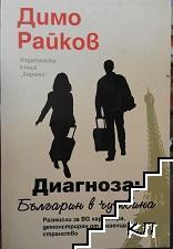 Диагноза: Българин в чужбина