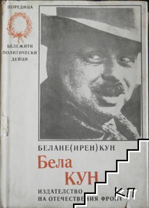 Бела Кун