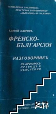 Френско-български разговорникъ