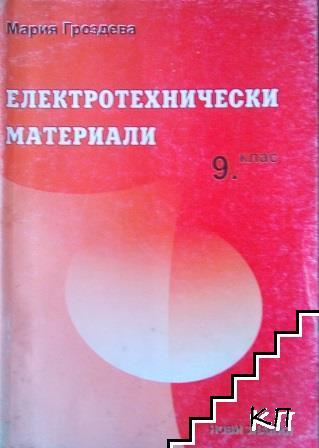 Електротехнически материали за 9. клас