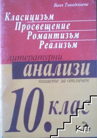 Литературни анализи за 10. клас