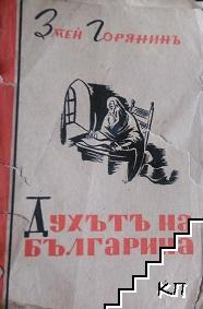 Духътъ на българина