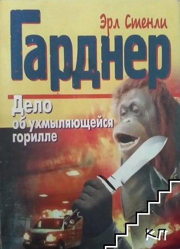 Дело об ухмыляющейся горилле