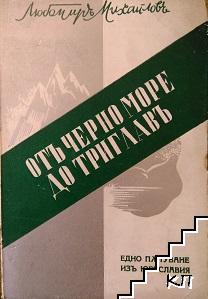 Отъ Черно море до Триглавъ