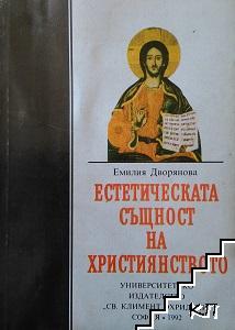Естетическата същност на християнството