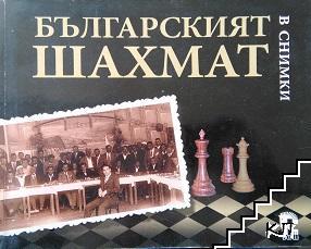 Българският шахмат в снимки