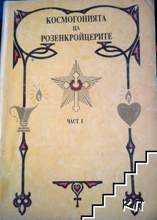 Космогонията на розенкройцерите. Част 1: Елементарен трактат върху миналата еволюция, сегашното състояние и бъдещото развитие на човека