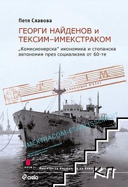 Георги Найденов и Тексим - Имекстраком