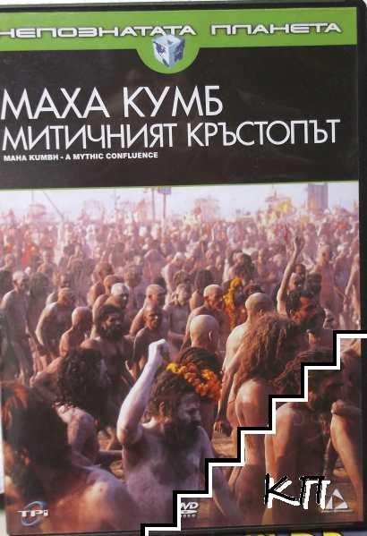 Маха Кумб - митичният кръстопът