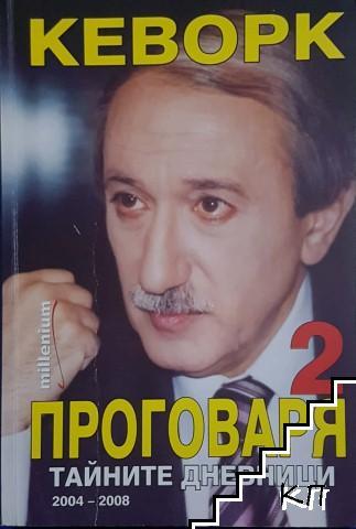 Кеворк проговаря. Книга 2: Тайните дневници 2004-2008