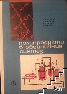 Полупродукти в органичния синтез
