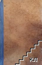 Очерки по история на западноевропейските литератури. Том 1: Средни векове. Възраждане. Ново време