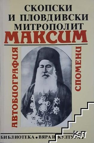 Скопски и пловдивски митрополит Максим