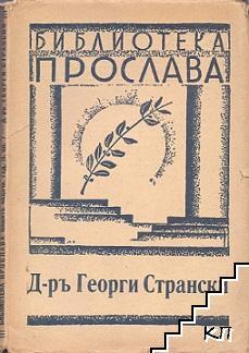 Д-ръ Георги Странски