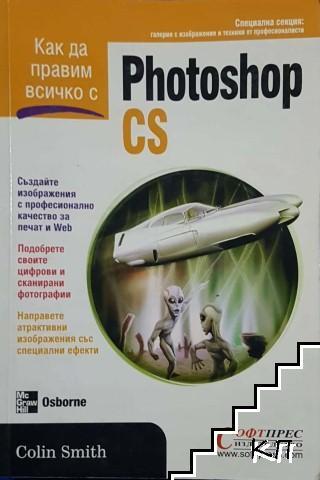 Как да правим всичко с Photoshop CS