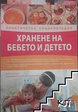 Хранене на бебето и детето