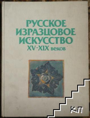 Русское изразцовое искусство XV-XIX веков