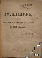 Календарь за 1928 година / Земледелски народенъ календаръ за 1929 година