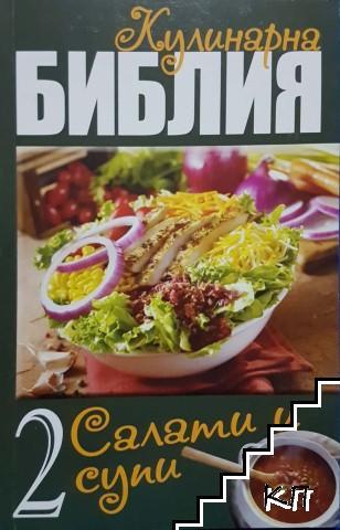 Кулинарна библия. Част 2: Салати и супи