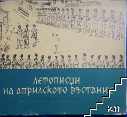 Летописци на Априлското въстание