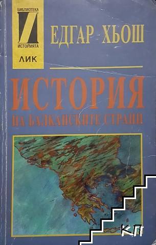 История на балканските страни