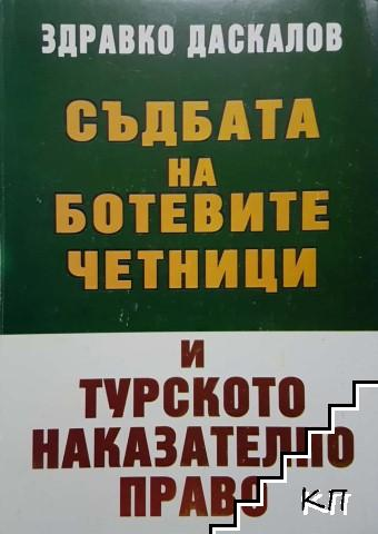 Съдбата на Ботевите четници и турското наказателно право