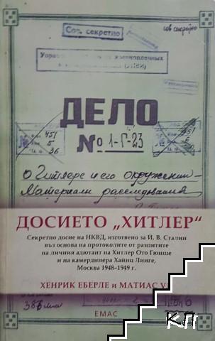 """Досието """"Хитлер"""""""