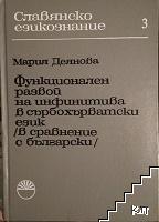 Славянско езикознание. Том 3: Функционален развой на инфинитива в сърбохърватски език (в сравнение с български)
