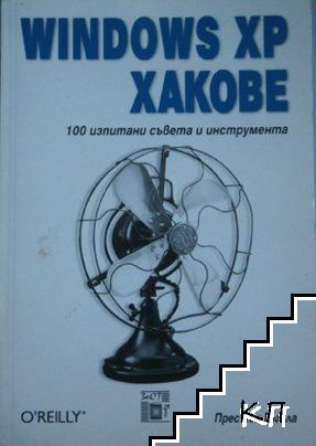Windows XP. Хакове