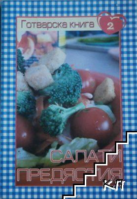 Готварска книга. Том 2: Салати и предястия