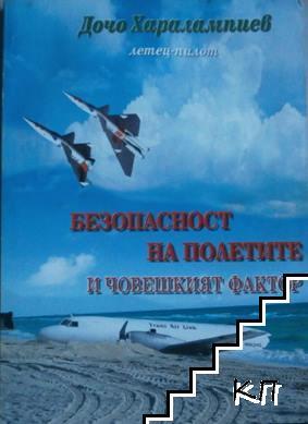 Безопасност на полетите и човешкият фактор (по ИКАО)
