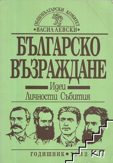 Българско възраждане. Том 2: Идеи. Личности. Събития