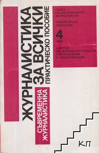 Журналистика за всички. Бр. 4 / 1989