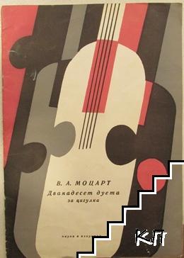 Дванадесет дуета за цигулка