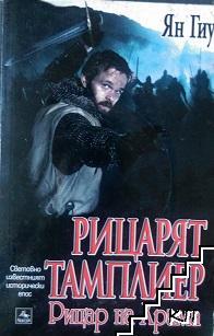 Рицарят тамплиер. Книга 2: Рицар на Храма