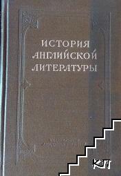 История английской литературы. Том 2
