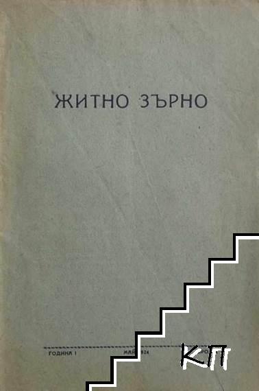Житно зърно. Бр. 4 / 1924