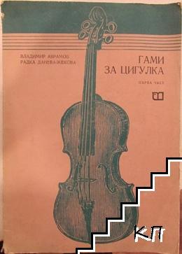 Гами за цигулка. Част 1. Тетрадка 1-3