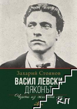 Васил Левски-Дяконът: Черти из живота му