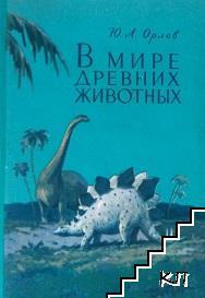 В мире древних животны