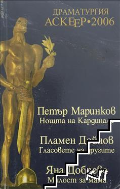 Драматургия: Аскеер 2006