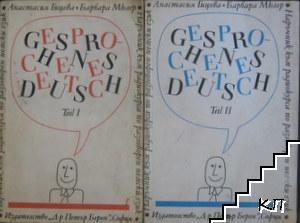 Наръчник по разговорен немски език. Част 1-2 / Gesprochenes Deutsch. Teil 1-2